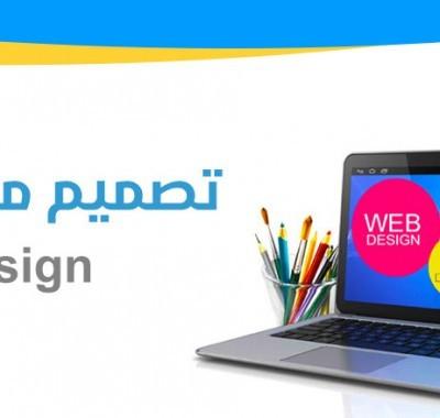 شركة تصميم مواقع بمكة