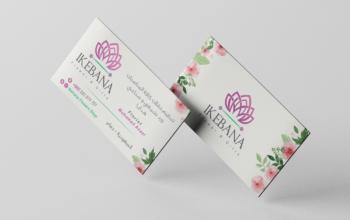 أكيبانا-للازهار